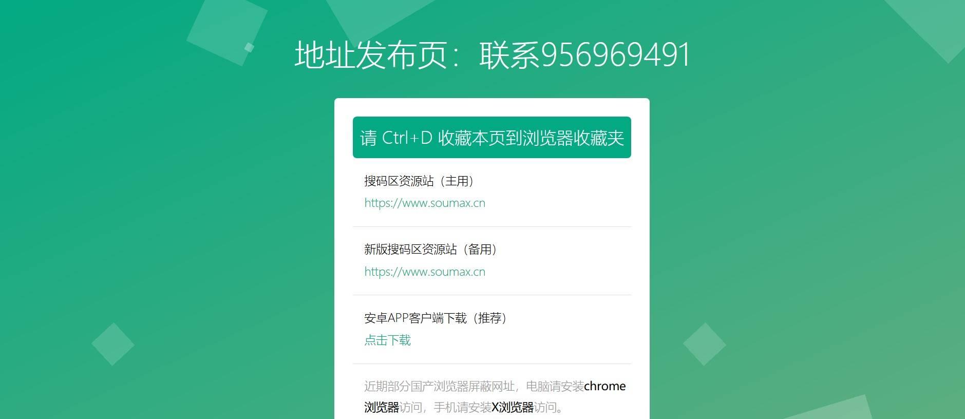简约网站地址发布页界面HTML单页源码 H站必备 资源屋