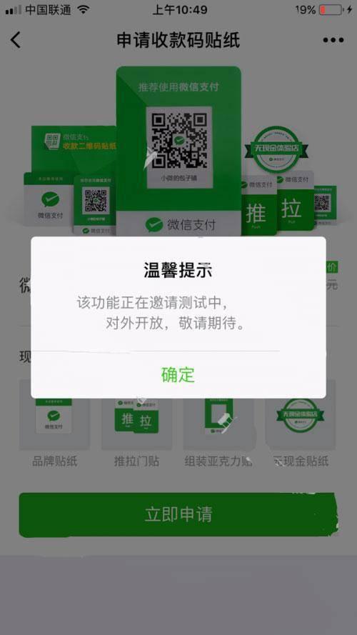 怎样申请微信收款贴纸(微信二维码牌申请免费)插图