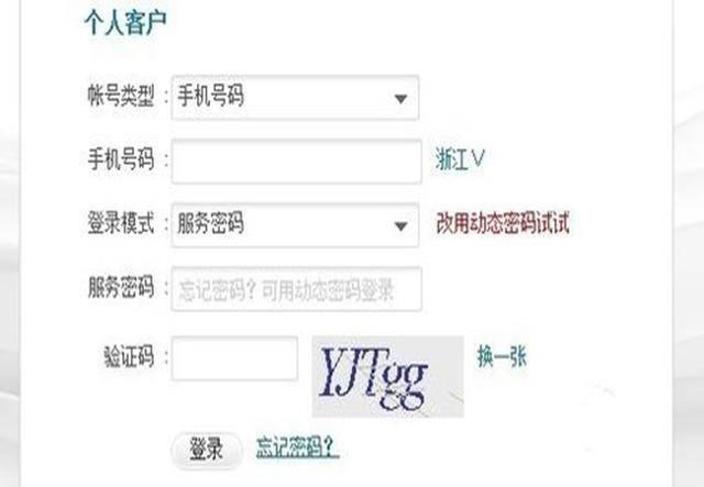 中国移动的服务密码是什么(怎么查自己的服务密码)插图(3)