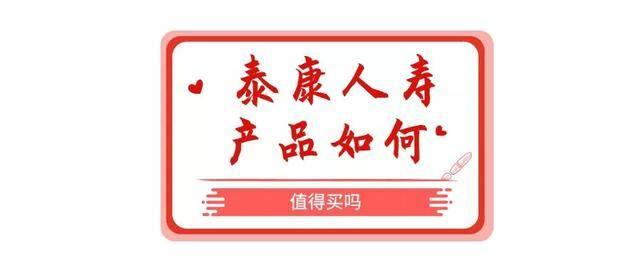 泰康人寿好不好(泰康人寿为什么老招人)插图(2)
