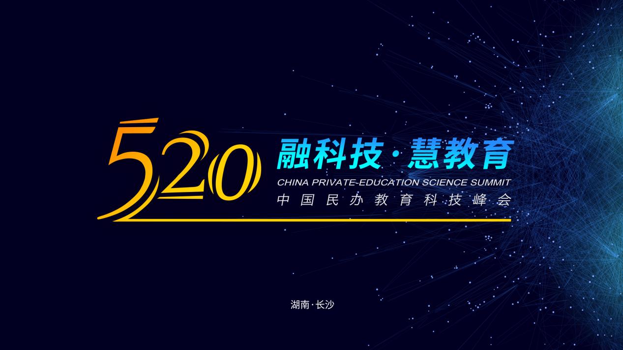 520融高技术 慧高技术宣传海报