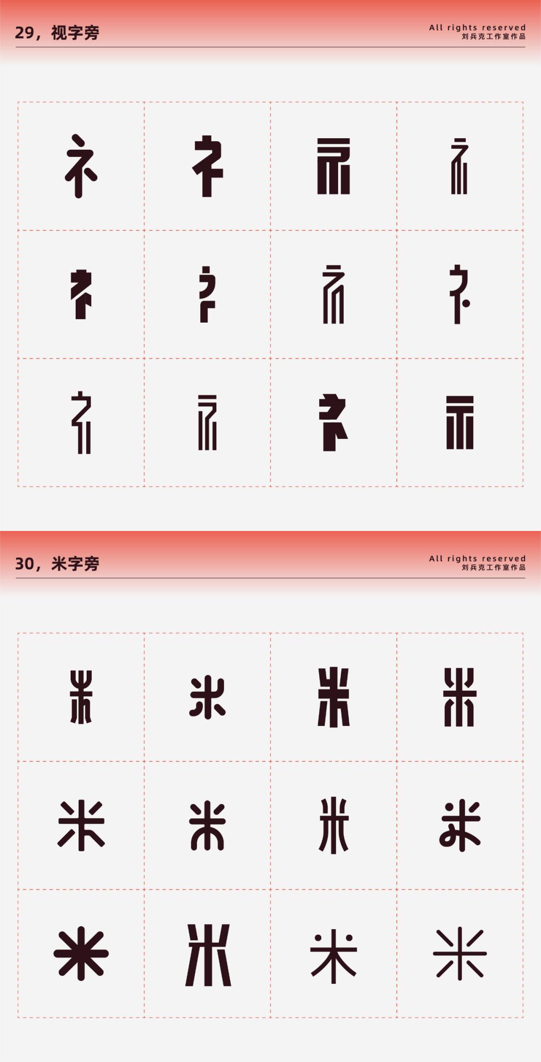 平面设计师的字体如何设计