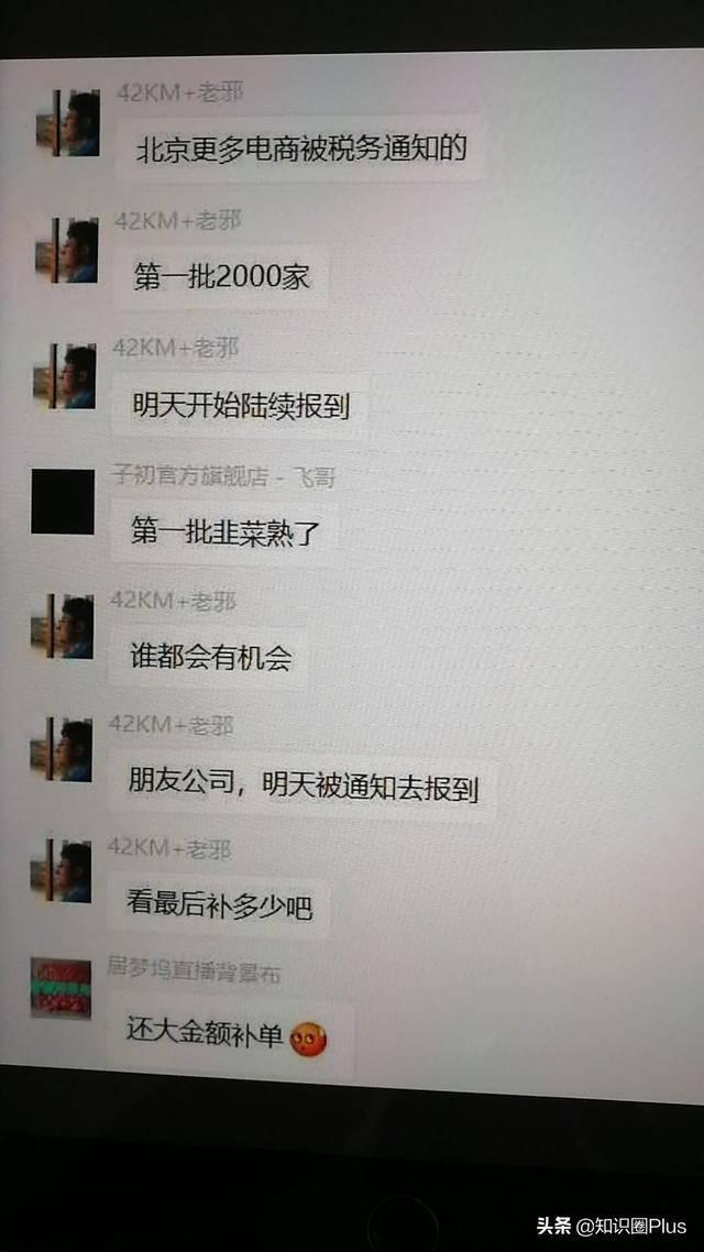 电商狂欢该结束了!天猫京东网店被要求自查并补缴相应税款