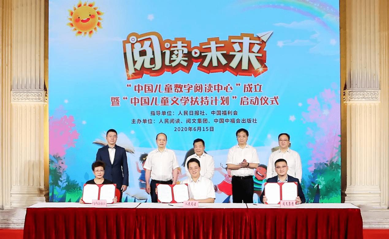 中国儿童数字阅读中心在沪揭牌成立
