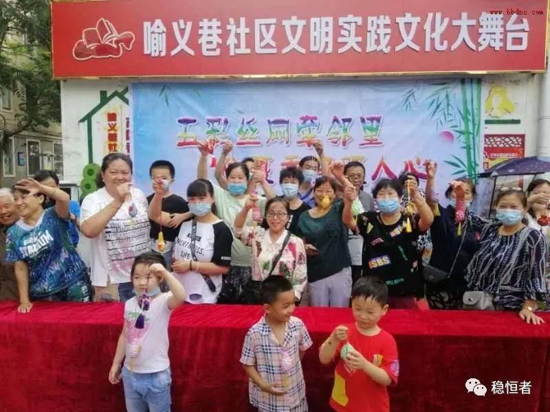 稳恒者喻义巷儿童服务站:香包暖人心端午节主题活动圆满举办