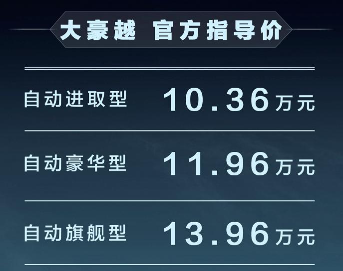 配备L2级自动驾驶 吉利豪越售价10.36万起
