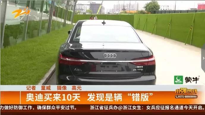 """新买奥迪竟是""""错版""""车? 车主怀疑出过事故"""