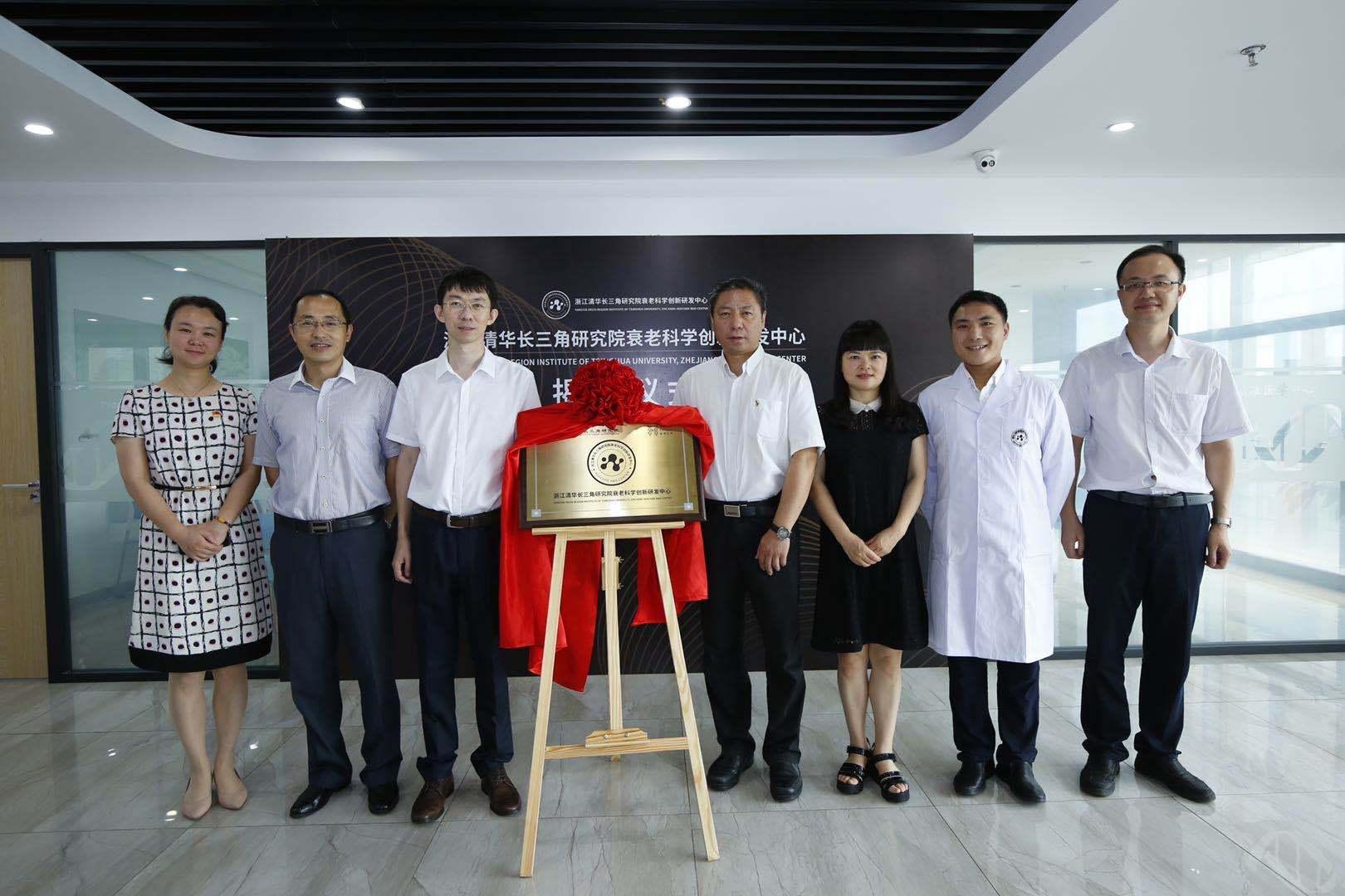 【奢生活】浙江清华长三角研究院衰老科学创新研发中心正式揭牌成立