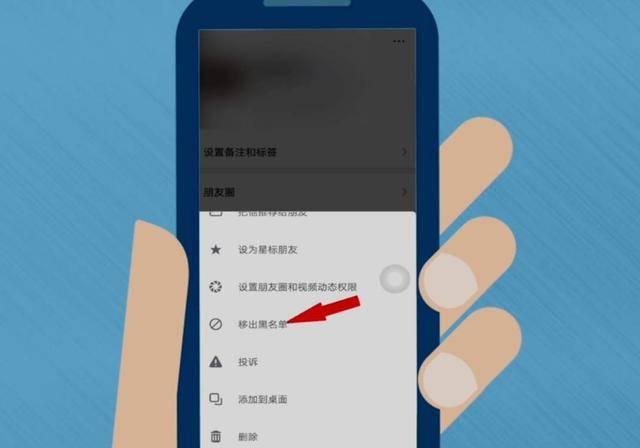 微信拉入黑名单对方会有提示吗?拉黑再删除永久加不上