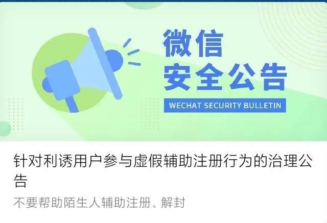 微信安全中心解除限制(微信被限制登录用电脑解除)