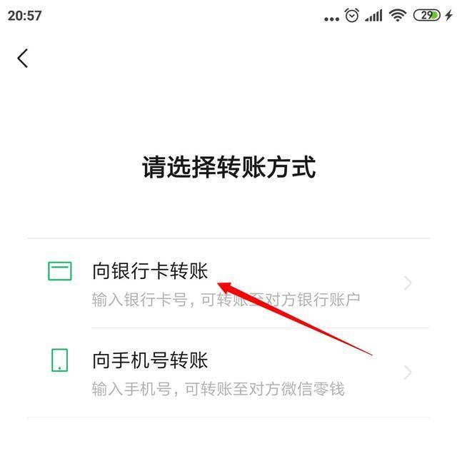 微信怎么转账给别人银行卡(微信转账步骤图解)