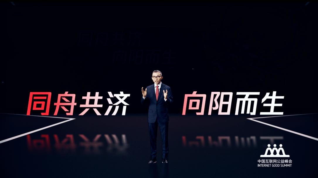 """2020中国互联网公益峰会""""云端""""召开 陈一丹倡导""""同舟共济,向阳而生"""""""