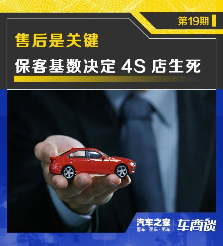 车商谈|售后是要害 保客决定4S店生死?