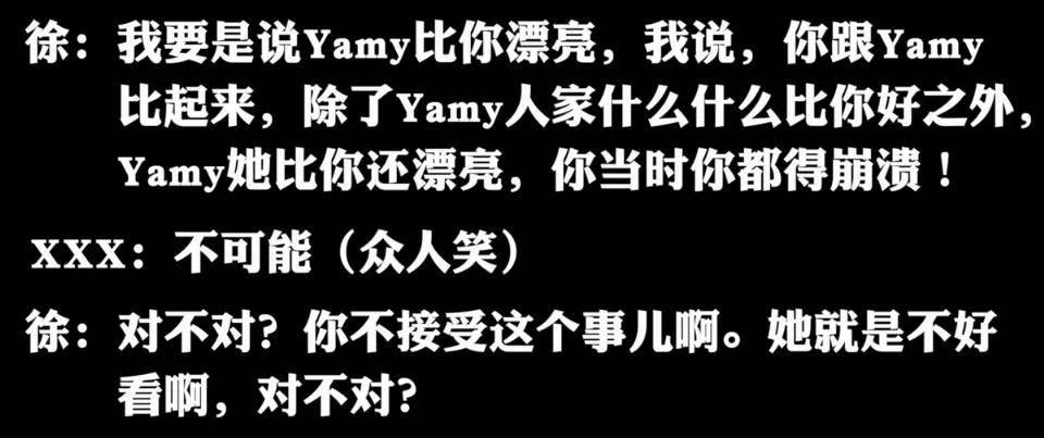 徐明朝 我道歉但不会向Yamy道歉这是赤裸裸的威胁