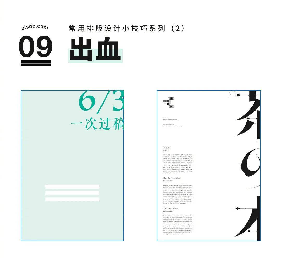 平面设计常用排版设计技巧系列