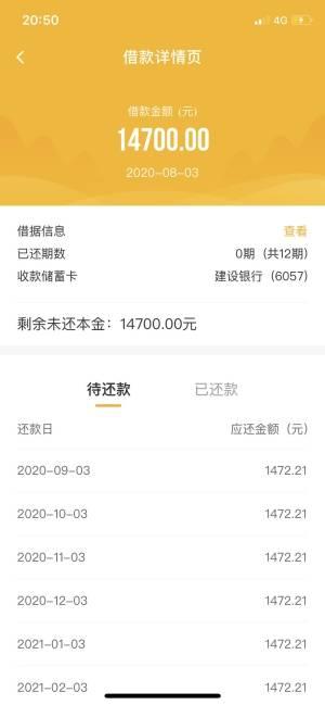 微信借款2000包借 黑户秒过微信红包借钱
