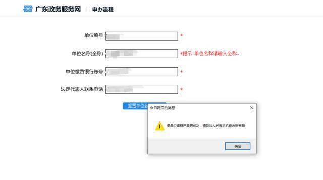 社保密码忘了怎么办(网上怎么修改社保卡密码)