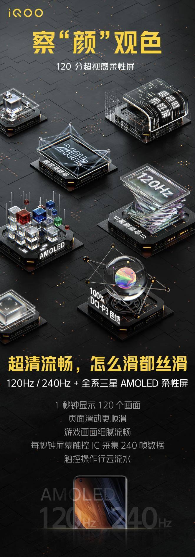 120Hz超视感柔性屏 iQOO 5 系列带来全新视觉体验
