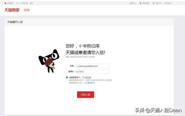 申请天猫店铺流程(注册天猫店铺流程)