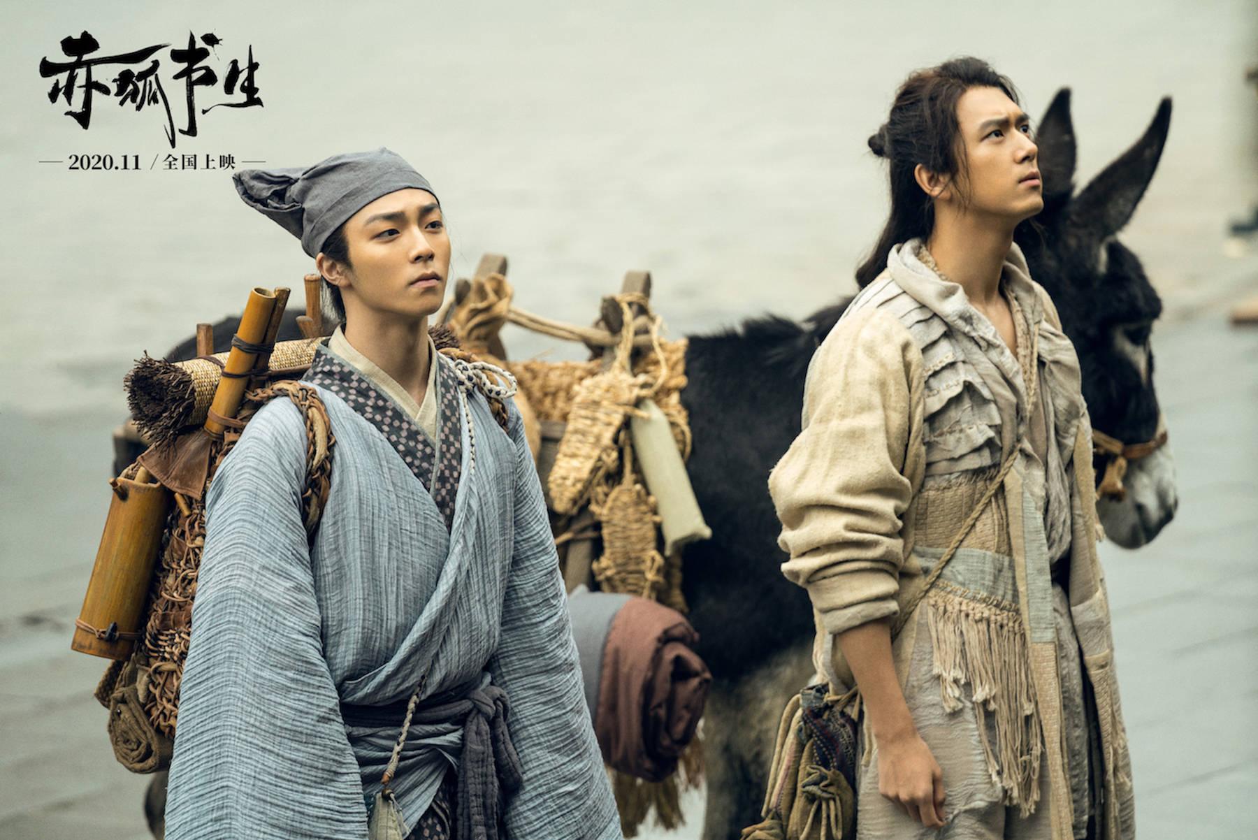 奇幻电影《赤狐书生》定档2020年11月  陈立农李现人狐结伴历险人间