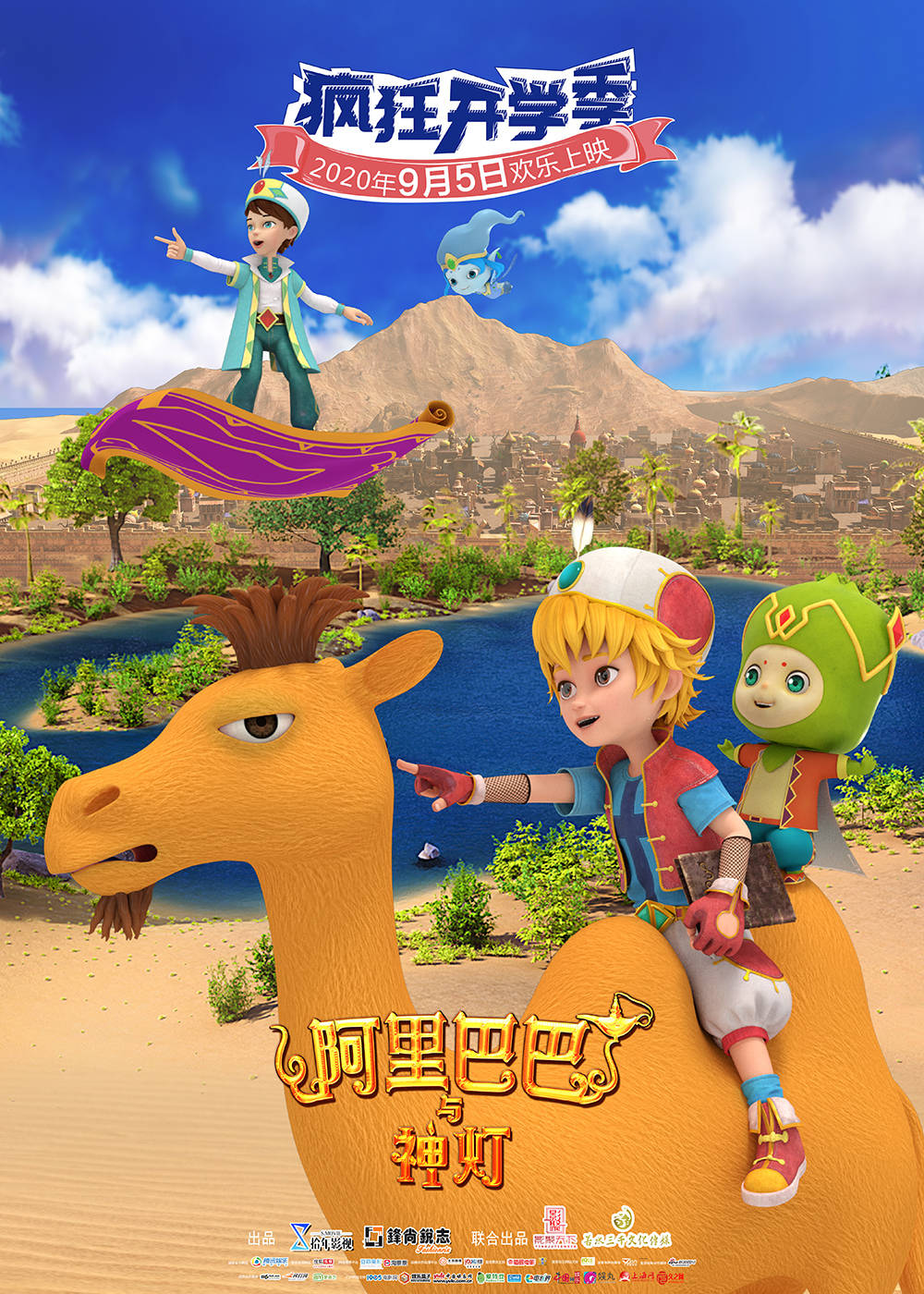 疯狂开学季!系列动画电影《阿里巴巴与神灯》定档2020年9月5日扬帆起航!