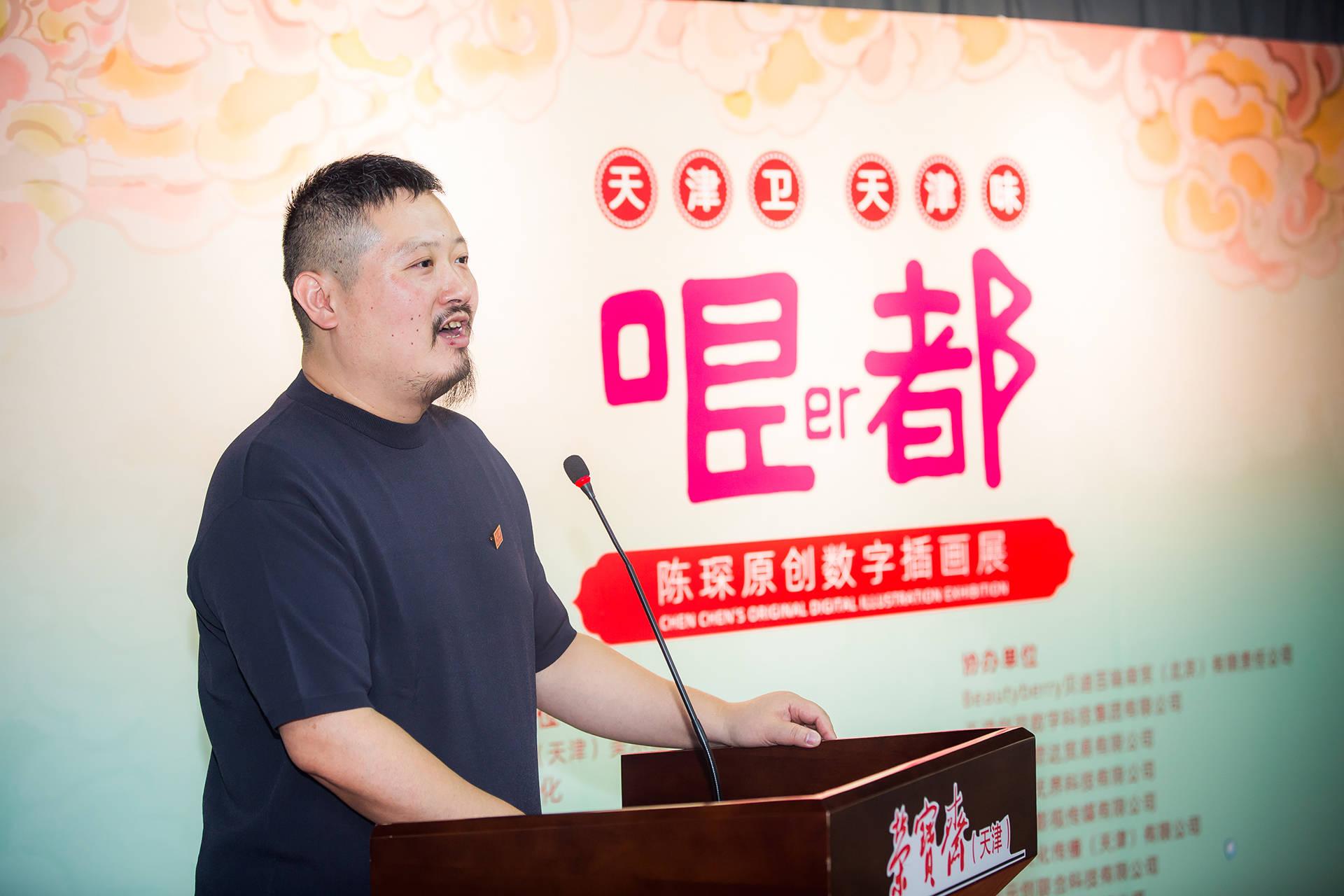 陈琛原创数字插画作品展在荣宝斋(天津)开展