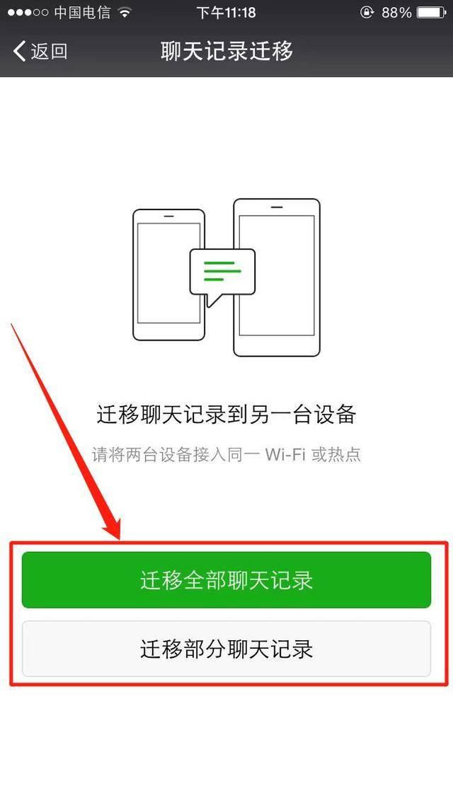 微信怎么迁移聊天记录(新版微信怎么迁移聊天记录)