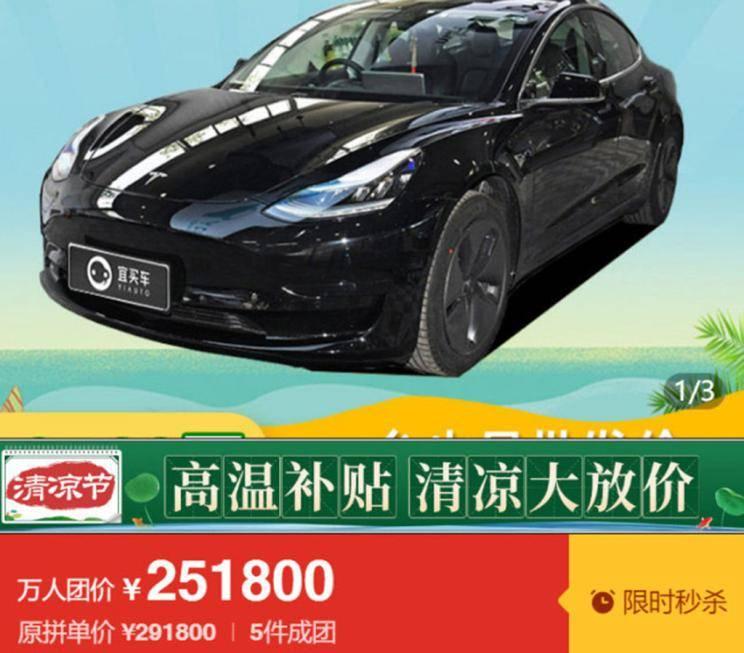 特斯拉團購事件:上海一用戶已順利提車