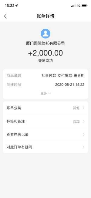 严重逾期能借钱的app,3000元借款无需审核!