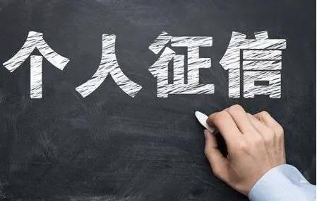 征信不好急用钱怎么办,个人征信好不好应该怎么查询插图(1)
