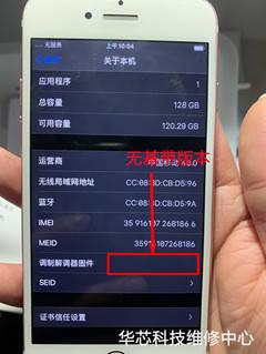 苹果7基带坏了激活教程(iphone7基带自己修复)