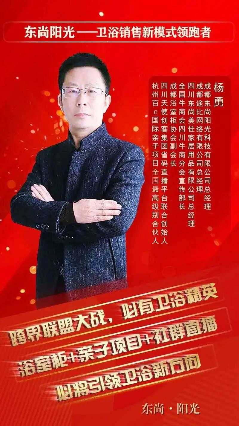"""""""儒商""""画像:企业家的文人底色 ——专访东尚阳光卫浴创始人杨勇"""