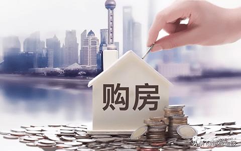 贷款买房需要的条件,贷款买房房贷期限该怎么选插图