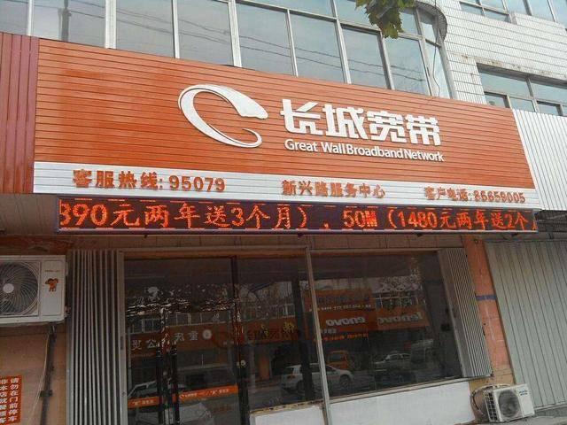 长城宽带被百万贱卖?中国最大民营宽带,咋成了廉价的烫手山芋?