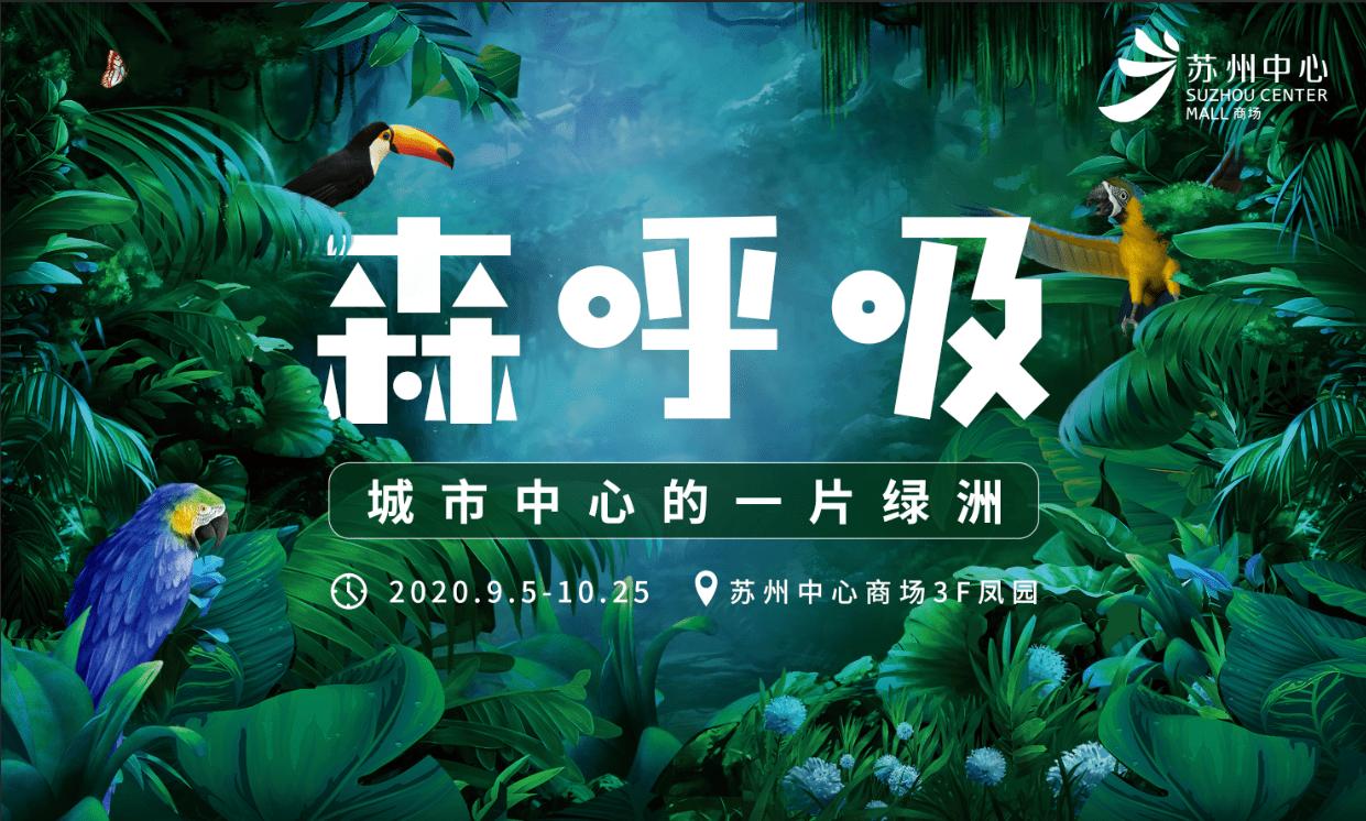 """何必远行,苏州中心商场打造城市中心的生态雨林,邀您一起""""森""""呼吸"""