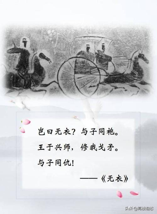 无衣原文及翻译(秦风.无 衣原文朗诵)