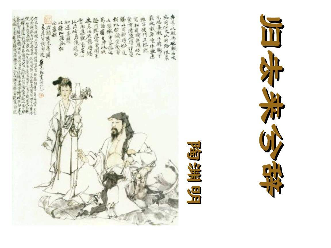 归去来兮辞原文及翻译(归去来兮辞原文及翻译一句一译)