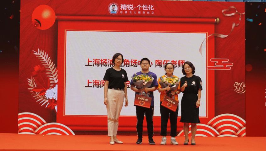 上海杨浦五角场中心教学副校长陶伍老师、上海闵行七宝中心语文教师李青青老师获得了学霸导师奖