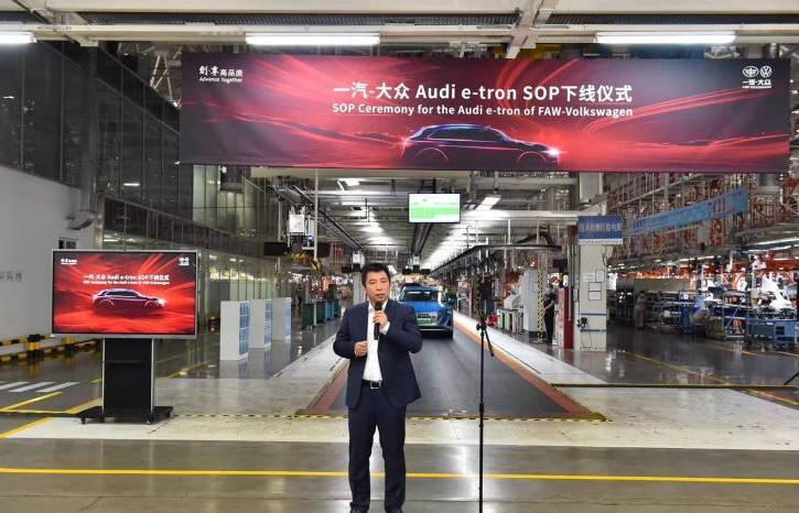 SSC设计-将于北京车展亮相 国产奥迪e-tron下线