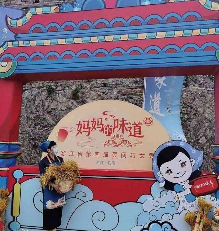 "磐安小吃""大蒜饼""荣获""巧手美食奖""!"