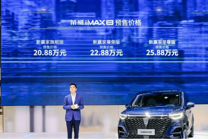上汽荣威iMAX8车展亮相 预售价20.88万起