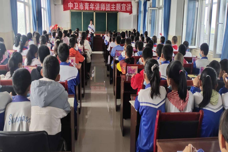 中卫市青年讲师团走进乡镇学校—东台学校宣讲