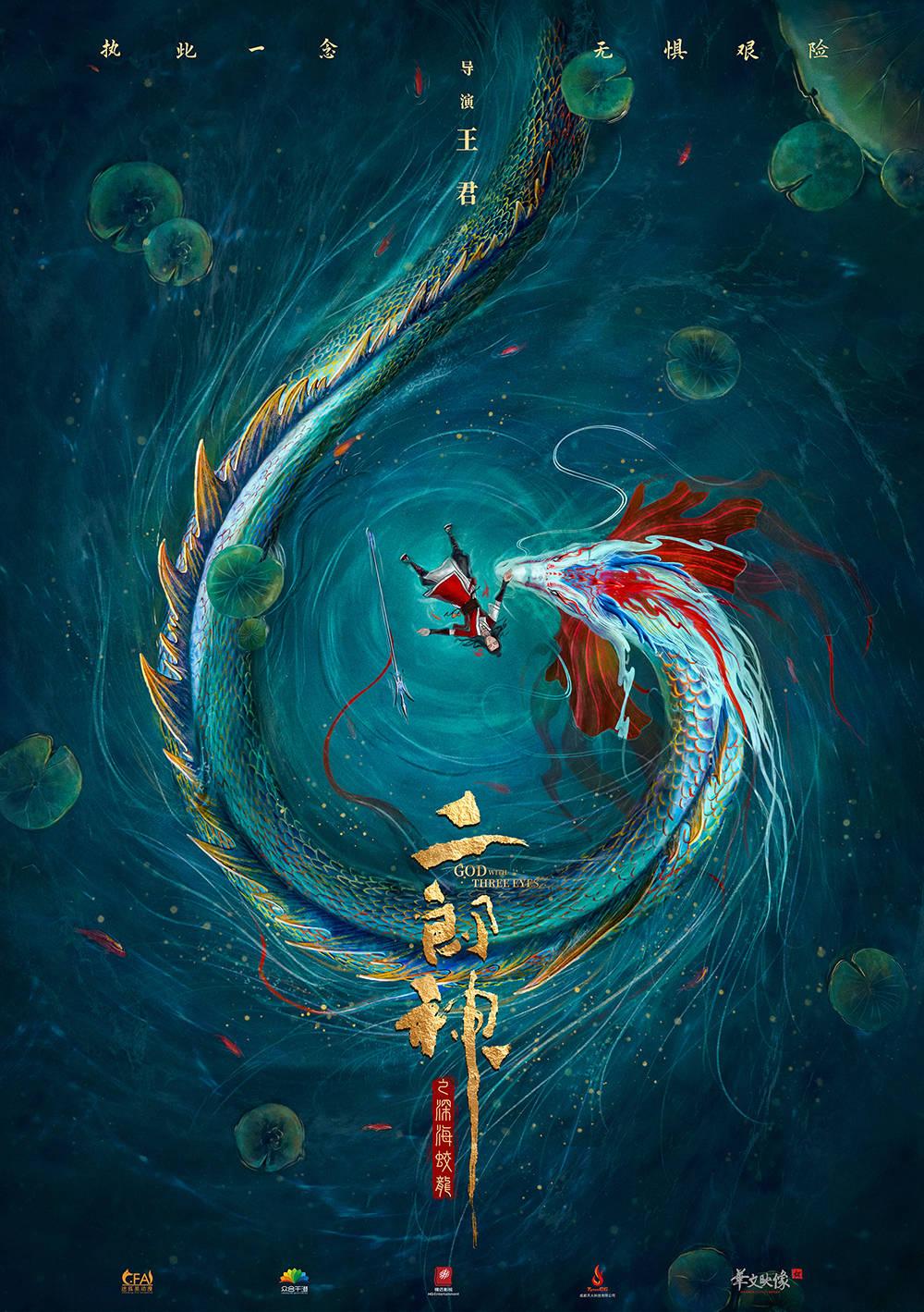 《二郎神之深海蛟龙》发布首支概念预告 封神之战未完待续