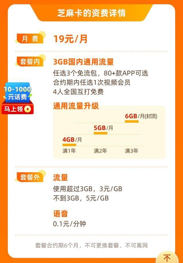移动套餐资费一览表(18-19套餐详细介绍)