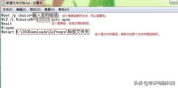 电脑文件夹怎么设置密码(win10给文件夹设置密码)