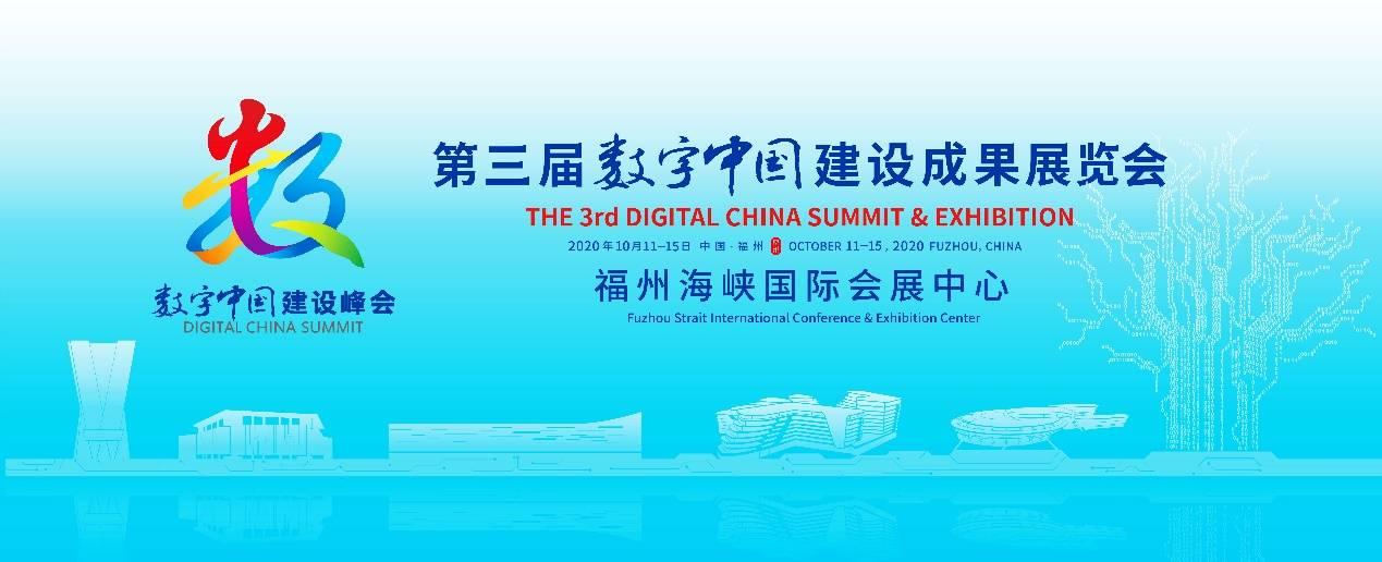 光照向未来,紫晶存储亮相第三届数字中国建设成果展览会