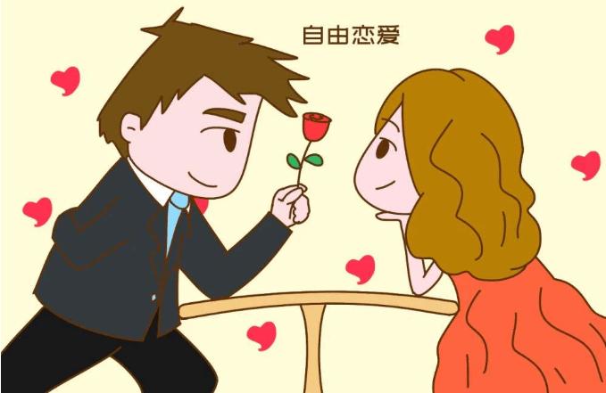 什么八字的人,是自由恋爱定婚姻