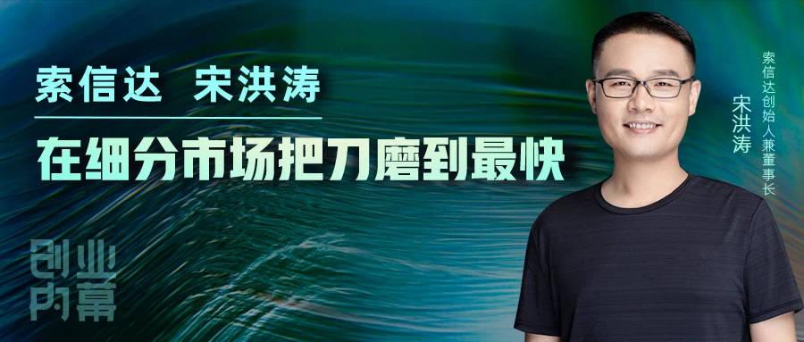 索信达控股宋洪涛:在细分市场把刀磨到最快