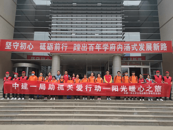 中建一局北京公司爱心助孤公益活动系列报道二