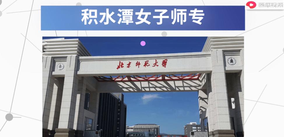 五道口男子职业技术学院(五道口金融学院厉害吗)